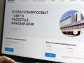 «Кузбассэнергосбыт» запустил новый сайт