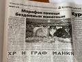 Известная новокузнецкая газета погрязла в долгах
