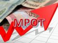 Жди роста цен: 1 мая МРОТ в России приравняют к прожиточному минимуму
