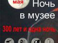 «Ночь в музее» - 2021: афиша в Новокузнецке