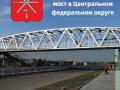 В России при строительстве мостов стали активно применять алюминий