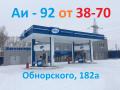 Почему на АЗС «Опти» цена бензина ниже
