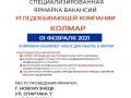 Новокузнечан переманивают в «Колмар» зарплатой до 100 тысяч рублей