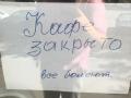 В Новокузнецке по причине COVID-19 позакрывались кафе