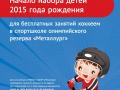 Новокузнецкий «Металлург» объявил набор детей для бесплатного занятия хоккеем