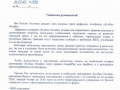 В Кузбассе бюджетников заставляют скачивать приложения для общения с властью