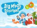 Добро — это просто: Goodline подарила чудо тысячам жителей Кузбасса в канун Нового года