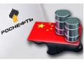 И здесь китайцы: госкомпания Китая купила 36% в потенциальном акционере «Роснефти»