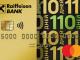 Райффайзенбанк предлагает жителям Новокузнецка бесплатное снятие ипереводы любой суммы скредитной карты