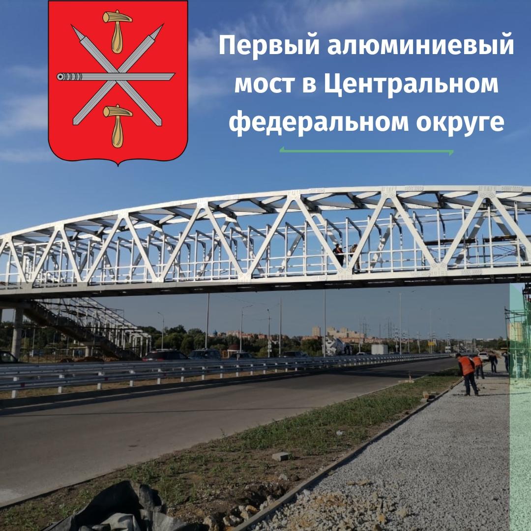 В Туле завершается строительство уникального моста из алюминия